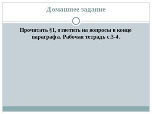 Домашнее задание Прочитать §1, ответить на вопросы в конце параграфа. Рабочая