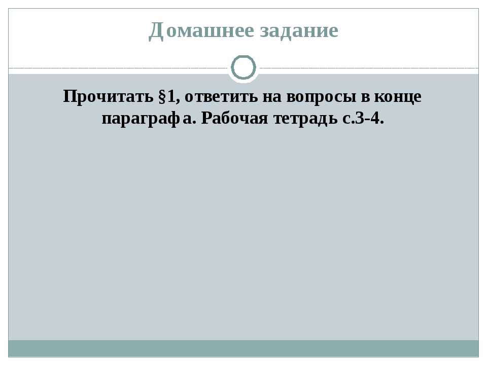 Домашнее задание Прочитать §1, ответить на вопросы в конце параграфа. Рабочая...