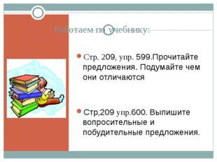 Работаем по учебнику: Стр. 209, упр. 599.Прочитайте предложения. Подумайте че