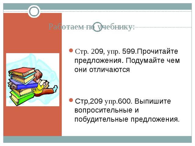 Работаем по учебнику: Стр. 209, упр. 599.Прочитайте предложения. Подумайте че...