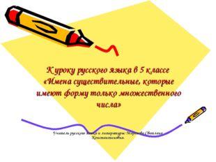 К уроку русского языка в 5 классе «Имена существительные, которые имеют форму