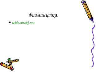 Физминутка. wideouroki.net