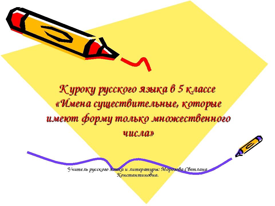 К уроку русского языка в 5 классе «Имена существительные, которые имеют форму...