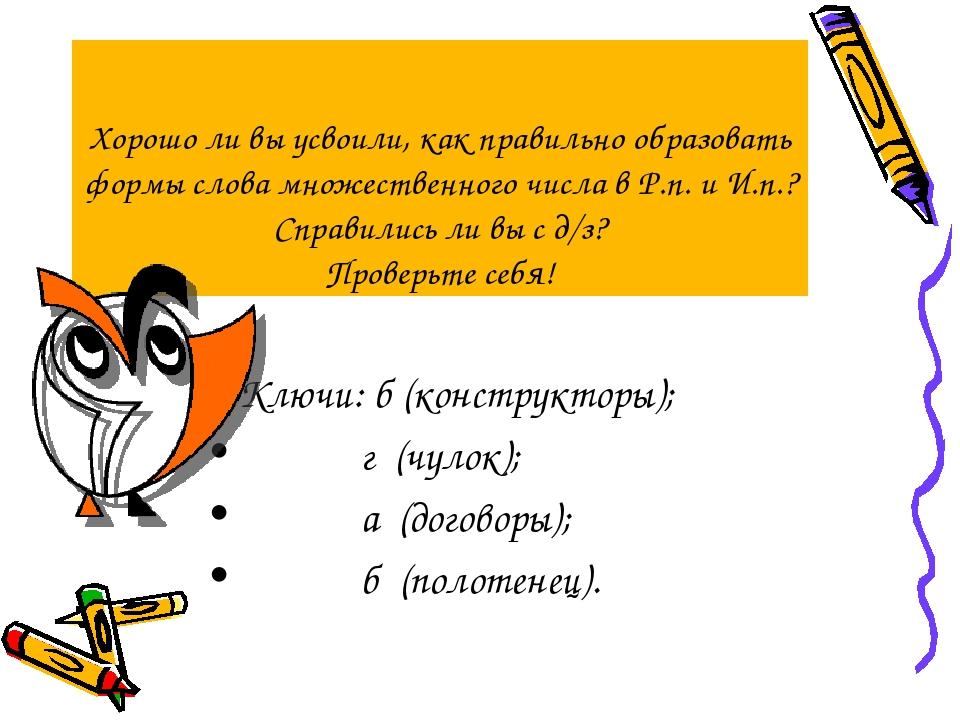 Хорошо ли вы усвоили, как правильно образовать формы слова множественного чис...