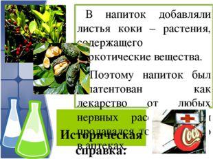 Историческая справка: В напиток добавляли листья коки – растения, содержащег