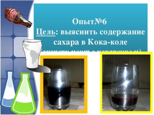 Опыт№6 Цель: выяснить содержание сахара в Кока-коле (эксперимент с испарением)