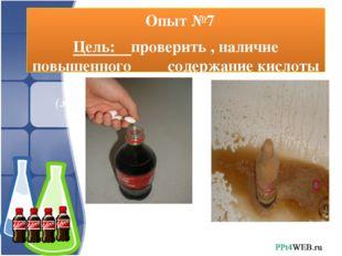 Опыт №7 Цель: проверить , наличие повышенного содержание кислоты в Кока- кол