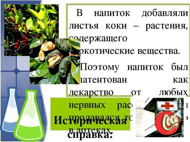 Историческая справка: В напиток добавляли листья коки – растения, содержащег...