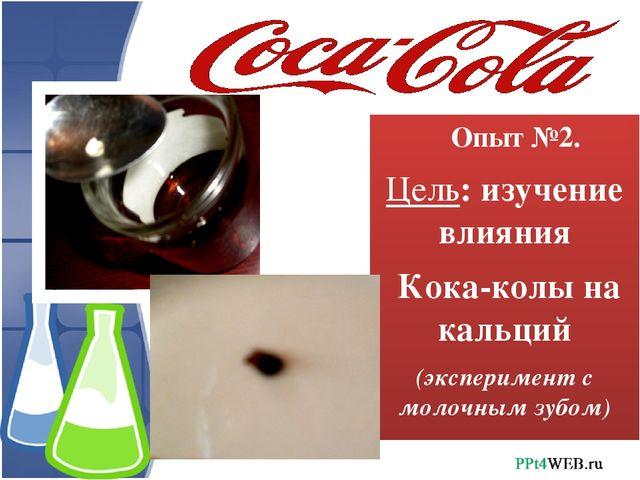 Опыт №2. Цель: изучение влияния Кока-колы на кальций (эксперимент с молочным...
