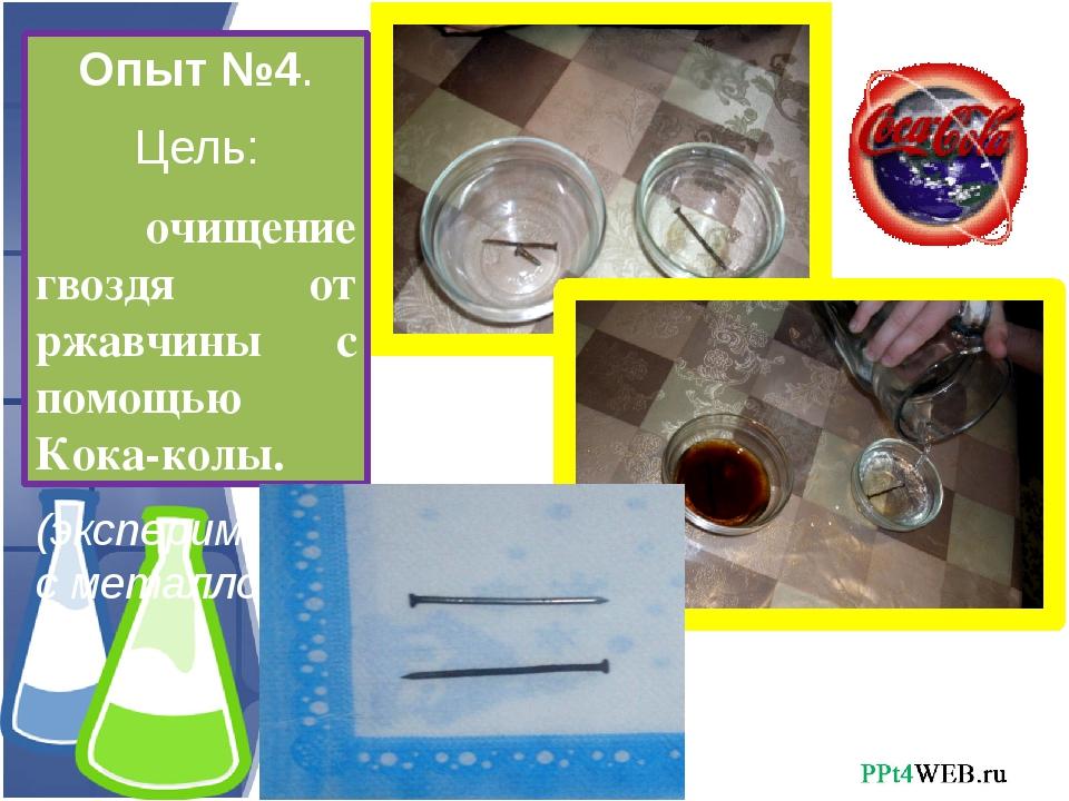 Опыт №4. Цель: очищение гвоздя от ржавчины с помощью Кока-колы. (эксперимент...