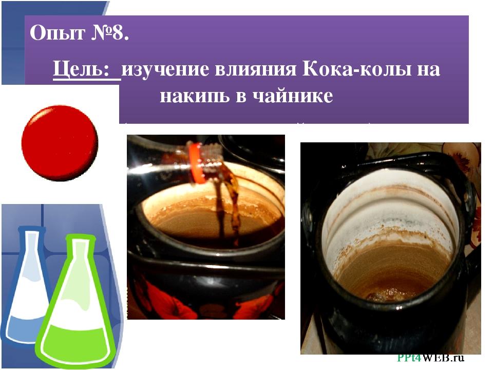 Опыт №8. Цель: изучение влияния Кока-колы на накипь в чайнике (эксперимент с...