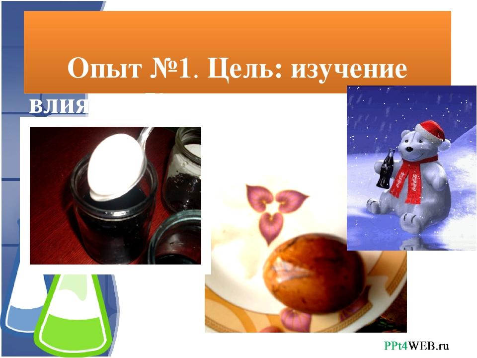 Опыт №1. Цель: изучение влияния Кока-колы на кальций (эксперимент с яичной с...