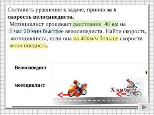 Мотоциклист проезжает расстояние 40 км на 1 час 20 мин быстрее велосипедиста.