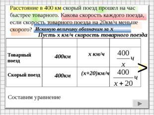 400км 400км х км/ч (х+20)км/ч Составим уравнение - = 1 на час быстрее разнос