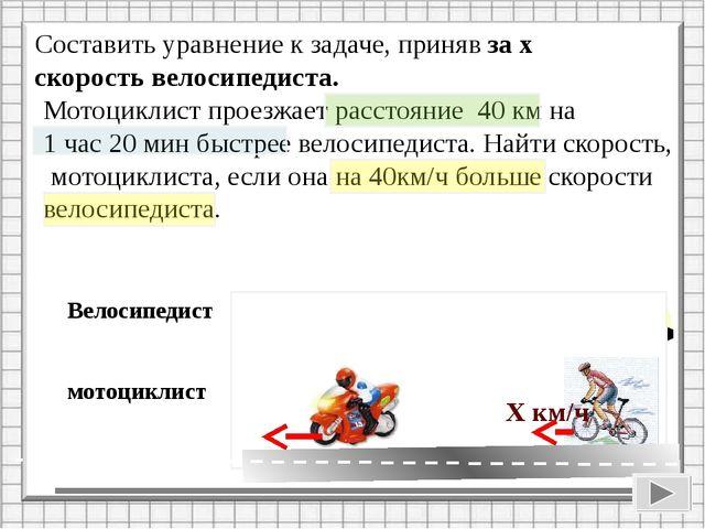 Мотоциклист проезжает расстояние 40 км на 1 час 20 мин быстрее велосипедиста....
