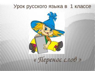 Урок русского языка в 1 классе « Перенос слов »