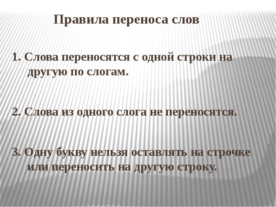Правила переноса слов 1. Слова переносятся с одной строки на другую по слогам...