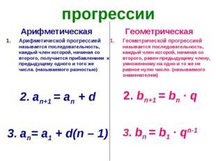 прогрессии Арифметическая Арифметической прогрессией называется последователь