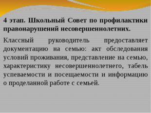 4 этап. Школьный Совет по профилактики правонарушений несовершеннолетних. Кл