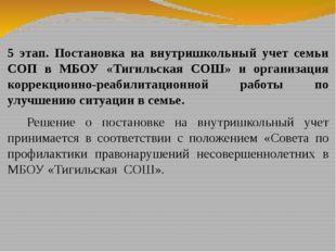 5 этап. Постановка на внутришкольный учет семьи СОП в МБОУ «Тигильская СОШ»