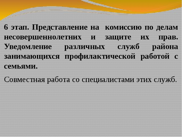 6 этап. Представление на комиссию по делам несовершеннолетних и защите их пр...