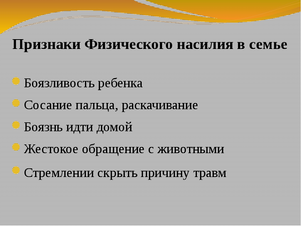 Признаки Физического насилия в семье  Боязливость ребенка  Сосание пальца...