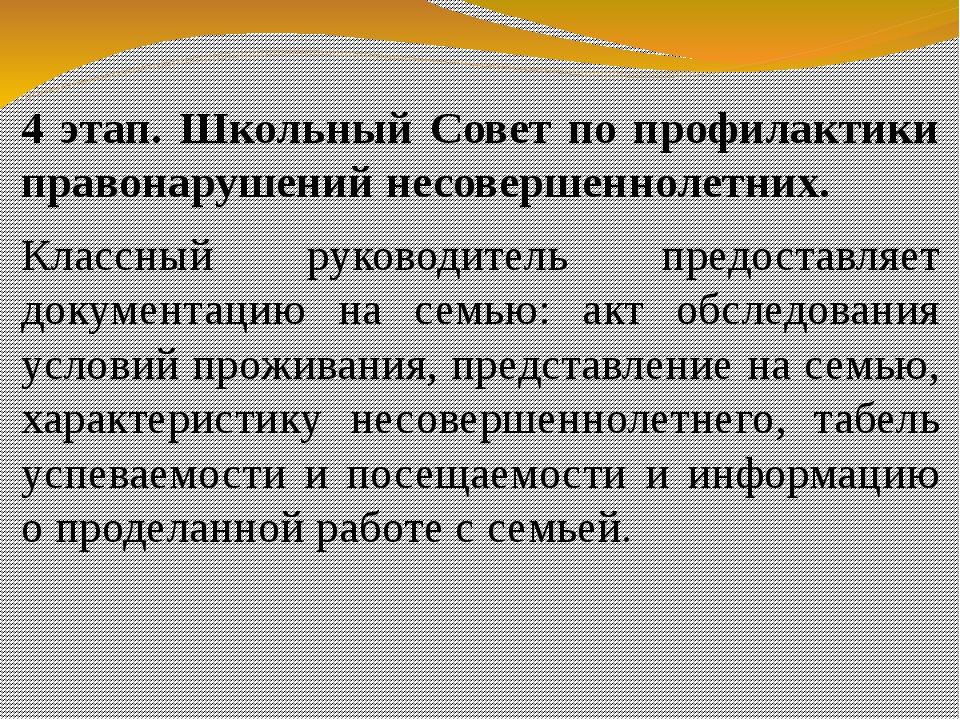 4 этап. Школьный Совет по профилактики правонарушений несовершеннолетних. Кл...