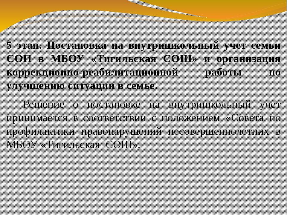 5 этап. Постановка на внутришкольный учет семьи СОП в МБОУ «Тигильская СОШ»...