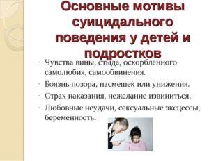Основные мотивы суицидального поведения у детей и подростков Чувства вины, ст