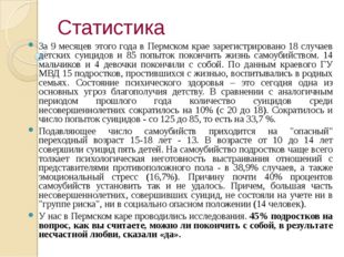 Статистика За 9 месяцев этого года в Пермском крае зарегистрировано 18 случае