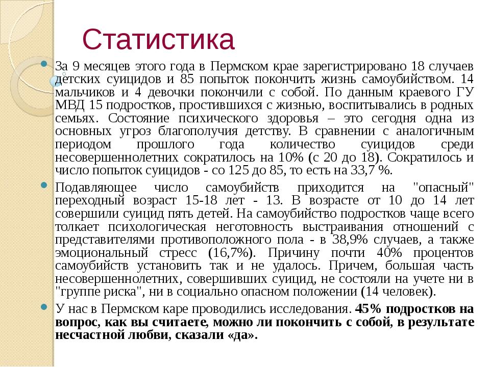 Статистика За 9 месяцев этого года в Пермском крае зарегистрировано 18 случае...