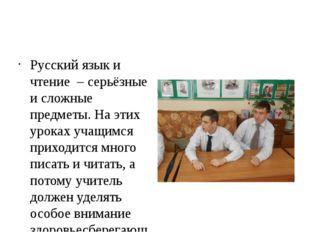 Русский язык и чтение – серьёзные и сложные предметы. На этих уроках учащимс