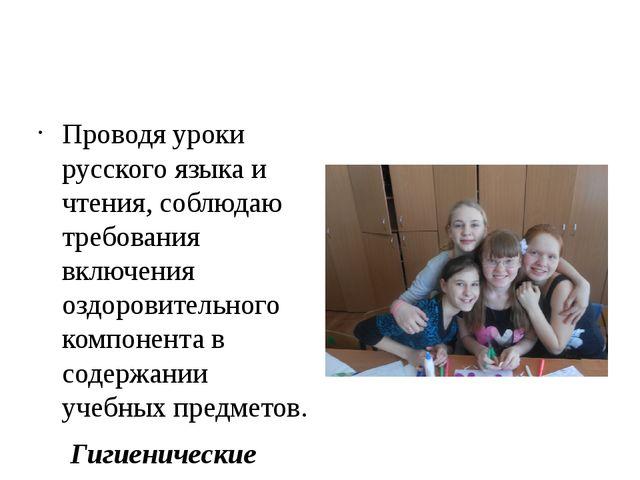 Проводя уроки русского языка и чтения, соблюдаю требования включения оздоров...
