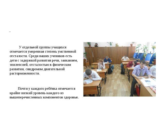 У отдельной группы учащихся отмечается умеренная степень умственной отсталос...