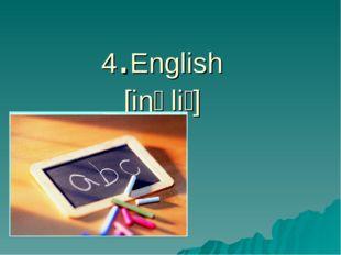 4.English [iŋɡliʃ]