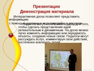 Презентации Демонстрация материала  Педагоги могут использовать доску для то