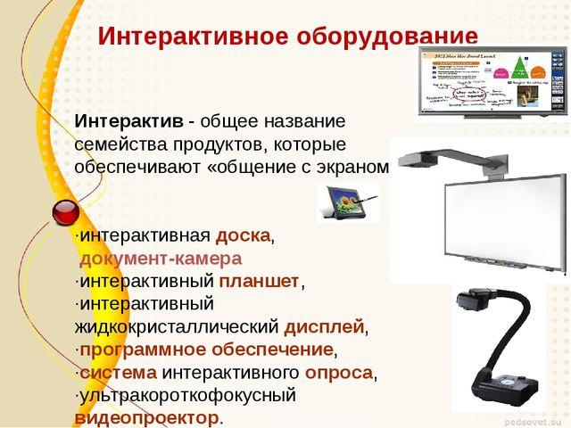 Интерактивное оборудование Интерактив - общее название семейства продуктов, к...