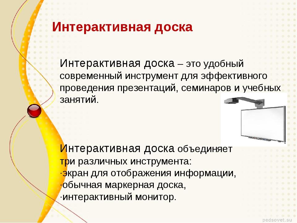 Интерактивная доска – это удобный современный инструмент для эффективного про...