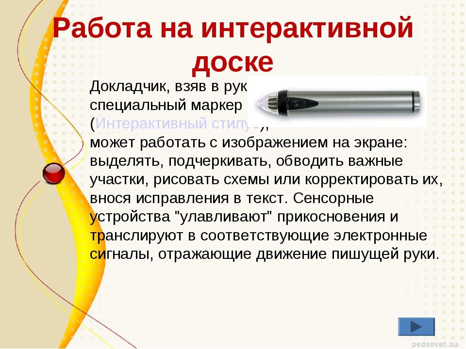 Работа на интерактивной доске Докладчик, взяв в руки специальный маркер (Инт...