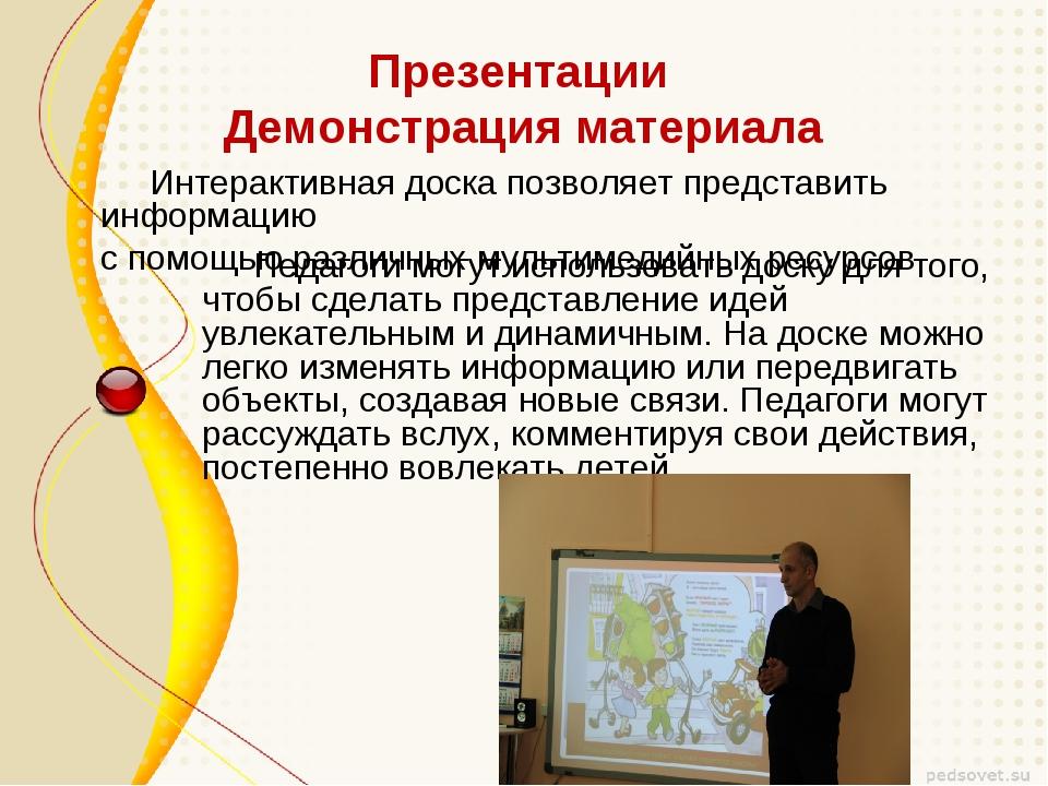 Презентации Демонстрация материала  Педагоги могут использовать доску для то...