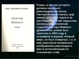 Роман, в центре которого должна оказаться революционная эпоха, Пастернак нача