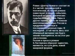 Роман «Доктор Живаго» состоит из 2-х частей: прозаической и поэтической. 16 ч