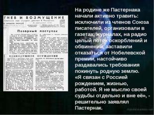 На родине же Пастернака начали активно травить: исключили из членов Союза пис