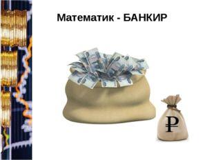 Математик - БАНКИР