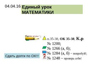 04.04.16. п.35-38, ОК 35-38, К.р. № 1200; № 1266 (а, б); № 1284 (а, б) - попр