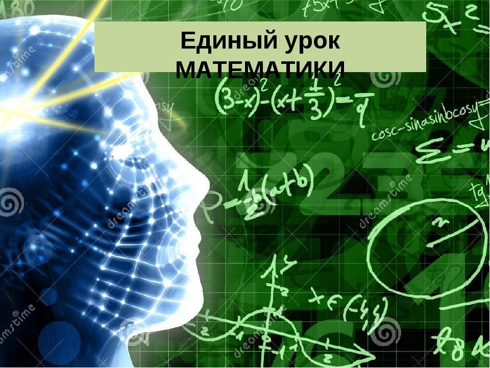 Единый урок МАТЕМАТИКИ