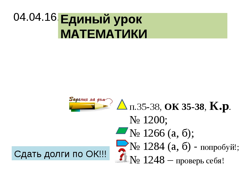 04.04.16. п.35-38, ОК 35-38, К.р. № 1200; № 1266 (а, б); № 1284 (а, б) - попр...