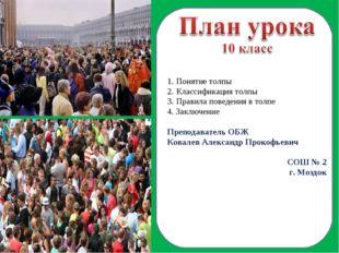 Понятие толпы Классификация толпы Правила поведения в толпе 4. Заключение Пр