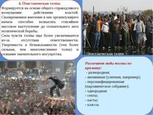 4.Повстанческая толпа. Формируется на основе общего справедливого возмущени