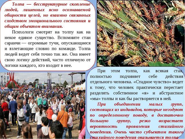 Толпа — бесструктурное скопление людей, лишенных ясно осознаваемой общности ц...